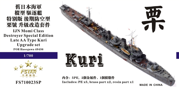 FS710023SP 1/700 IJN Momi Class Destroyer Special Edition (Late AA Type) Kuri  栗 Upgrade set for Hag