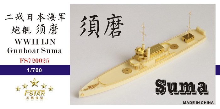 FS720025 1/700 WWII IJN Gunboat Suma Resin Model Kit