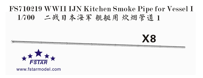 FS710219 1/700 WWII IJN Kitchen Smoke Pipe for Vessel I (8pcs)