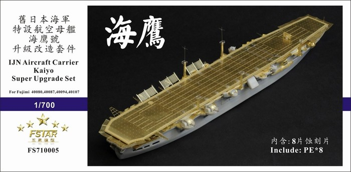 FS710005 1/700 IJN Aircraft Carrier Kaiyo 海鹰 Upgrade set For Fujimi