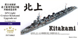 FS710063 1/700 IJN Light Cruiser Kitakami 北上 Upgrade set for Fujimi 43124