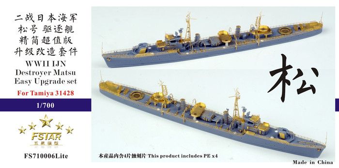 FS710006Lite 1/700 WWII IJN Destroyer Matsu Easy Upgrade set for Tamiya 31428
