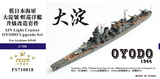 FS710018 1/700 IJN Light Cruiser OYODO  大淀 1944 Upgrade set for Aoshima 04540