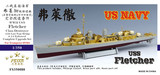 FS350080 USN Fletcher Class (Late Type Bridge & AA Enhanced) Set For Trumpeter 05304 Greyhound