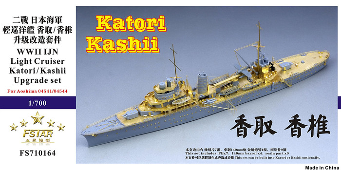 FS710164 1/700 WWII IJN Light Cruiser Katori/Kashii Upgrade set For Aoshima 04541/04544