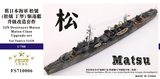 FS710006 1/700 IJN Destroyer MATSU 松 Upgrade set For Tamiya 31428