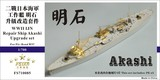 FS710085 1/700 WWII IJN Repair Ship Akashi Upgrade set For Pit-Road W37