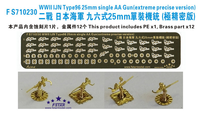 FS710230 1/700 WWII IJN Type96 25mm Single AA Gun (extreme precise version)(12set)