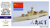 FS360001 1/350 PLAN 62Type (Shanghai Class) Fast Patrol Boat Resin Model Kit